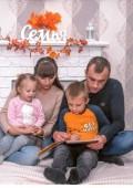 Семья-Павелко