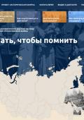 Screenshot_2020-09-04-Диктант-Победы