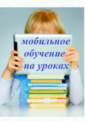 Мобильное-обучение