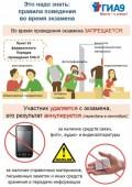 Правила-поведения-во-время-экзамена