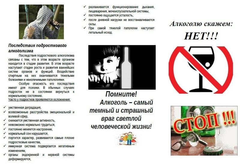 Podrostkovyy_i_detskiy_alkogolizm_v_rossii_profilaktika_alkogolizma_sredi_podrostkov__statistika_1-4