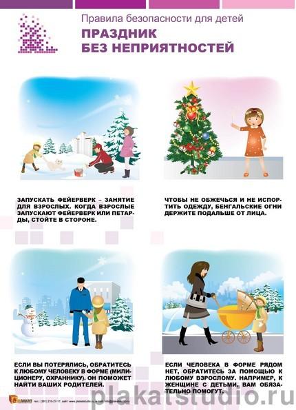 Осторожно праздники