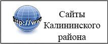 Сайты Калр